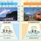 富士山を挟む鉄道2社、共同で記念切符を発売…2月23日から