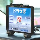 カーメイト、安全運転支援アプリの共同開発で大分県警から感謝状
