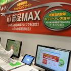 【IAAE16】ブロードリーフ、「部品MAX」を初公開…品番がわからなくても検索可能