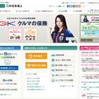 三井住友海上火災保険、自転車保険の補償内容や保険料を改定…賠償責任保険金を3億円に