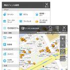 Android向け地図マピオン、アップデート…周辺ジャンル検索機能を強化