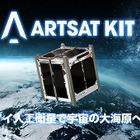 スペースシフト、クラウドファンディングで超小型衛星キットの目標金額を達成