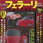 歴代のフェラーリが吠える!疾走する!…伝説のフェラーリ DVD BOOK