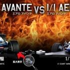 【GW】鈴鹿サーキットでミニ四駆 VS 実車の アバンテ 対決が実現…4月29日