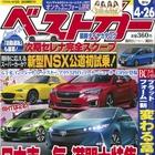 春の満開大特集、目玉の日本車13車種…ベストカー2016年4月26日号