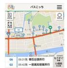富士通、とさでん交通のバスロケサービスを構築…接近情報をスマホで把握