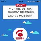 ヤマト・佐川・日本郵便の宅配をまとめて管理できる楽々アプリ
