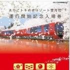 えちごトキめき鉄道、赤いリゾート車「雪月花」の記念切符発売…4月23日