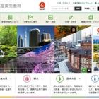 下限割れ料金で貸切バスと契約、旅行業3社が業務停止へ...東京都