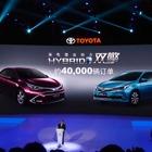 【北京モーターショー16】トヨタ、2018年に新型 カローラ と レビン のPHVを販売へ