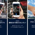 プロトコーポレーション、バイクパーツ専門フリマアプリの提供を開始