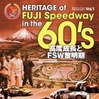 【SUPER GT 第2戦】富士スピードウェイ、開業50周年記念冊子を無料配布