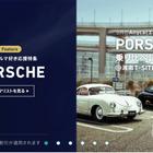 個人間カーシェアサービス Anyca、新旧 ポルシェ の乗り比べ体験が当たるキャンペーン