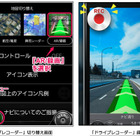 Android向けカーナビタイム、ドライブレコーダー機能を追加
