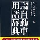 発売から24年、24刷のロングセラー辞典…自動車用語辞典