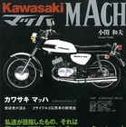 マッハシリーズの歴史を当時の資料と一緒に…カワサキ マッハ
