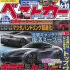 全貌キャッチ!復活 スープラ…ベストカー2016年6月10日号