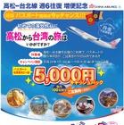 チャイナエアライン、高松-台北線増便記念キャンペーンを実施…旅券取得でキャッシュバック