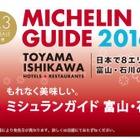 「ミシュランガイド富山・石川2016特別版」発売前にウェブで先行公開