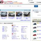 Goo-net、アグリゲーションサイト 中古車EXに全中古車情報を提供