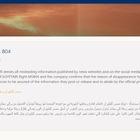 パリ発カイロ行きのエジプト航空便、地中海上で消息を絶つ…乗客乗員合わせて66人