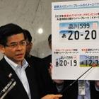 特別仕様のナンバープレート始まる、東京オリンピック・パラリンピックとラグビーワールドカップで