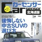 後悔しない、中古SUVの選び方…カーセンサー2016年7月号