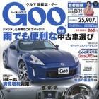 雨でも便利な快適中古車選び…Goo 6月19日号