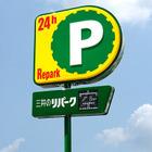 三井のリパーク、非常時対応・地域貢献型駐車場を神戸に開設