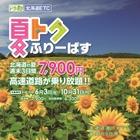 ドラ割「北海道ETC夏トクふりーぱす」販売開始…高速3日間乗り放題で7900円