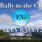 ジャパンEVラリー、7月16日~18日に開催…乗鞍スカイラインで雲上のEVドライブ