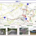 崩壊した阿蘇大橋の迂回路が開通…大津町役場=南阿蘇村役場間が20分短縮