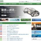 フタバ産業、トヨタ自動車が出資比率引き上げ…ホットスタンプ加工ライン整備の資金調達
