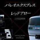 西武鉄道と秩父鉄道、西武秩父発SL列車の運転で記念切符発売