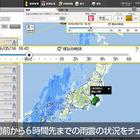 ナビタイム、法人向け運行管理サービスに降雨レーダー機能を追加
