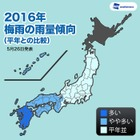 ウェザーニューズ、今年の梅雨の天気傾向を発表…九州は例年より大雨の予想