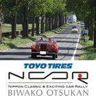 東洋ゴム、日本クラシックカー&エキサイティングカーラリーをサポート