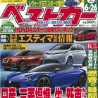 日産×三菱提携が生む新車を大予想…ベストカー2016年6月26日号