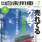 売れてるクルマ ◯×採点簿…月刊自家用車 2016年7月号