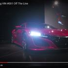 ホンダ NSX 新型、量産第一号車誕生の瞬間[動画]