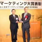 マツダ、日本マーケティング大賞を受賞…クルマ市場の活性化に貢献