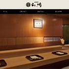 ミシュランガイド富山・石川、日本料理「山崎」が三つ星獲得