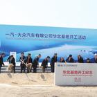 VWと第一汽車、中国天津に新工場を起工
