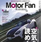 空気を読め!…『Motor Fan illustrated』 Vol. 126