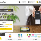 「Times Pay」で小規模事業者のキャッシュレス導入を支援 パーク24と全国連が連携
