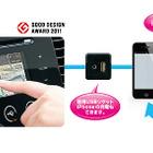 ナビタイム、MRワゴン専用のiPhoneナビアプリ発表…ディスプレイオーディオ連携
