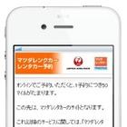 JALスマートフォンサイトでマツダレンタカー予約サービスの提供を開始