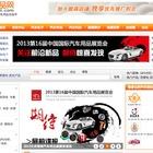 【中国国際用品展13】3億円で構築、中国自動車パーツECサイトは成功するか