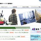 しもきた商店街、AJ東京とコラボ事業「バイクふれあいタウン・下北沢」を推進