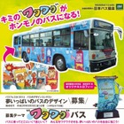 小学生以下対象「バスのデザインコンテスト」開催…優秀作品は都内路線バスに採用